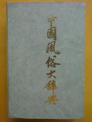 中国风俗大辞典