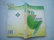 毓文丛书:绿色的情怀--赵谦翔学生作文选(印量2000册)