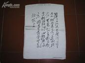 文化大革命期间的丝织画片:毛主席诗词《菩萨蛮.黄鹤楼》(42*62厘米,丝质,10品)