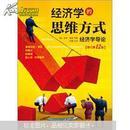 经济学的思想方法(修订第12版)