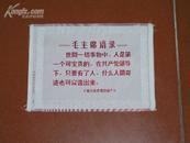 文化大革命期间的丝织画片:毛主席语录《世间一切事物中,人是最宝贵的,,,造出来》(32开本,红字,10品)