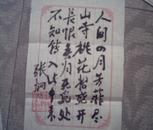 张炯 著名作家、中国作协副主席、社科院士 签名题词盖章信笺 假一赔百