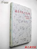 癌症的电化学治疗(辛育龄主编 大16开精装 彩色插图本 1995年1版1印 仅印5000册)