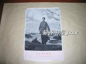 文化大革命期间的丝织画像:《毛主席去安源》(1968年,近全品,42*72厘米,丝质,98品)
