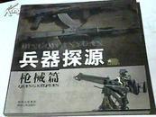 兵器探源 枪械篇
