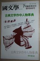 ◇日文原版书 国文学解釈と教材の研究 古典文学作中人物事典