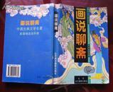 画说聊斋(中国古典文学名著·故事精选连环画),