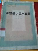 李笠翁小说十五种