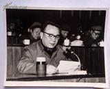 老相片, 省领导在主席台上讲话  19*15厘米