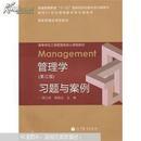 管理学习题与案例