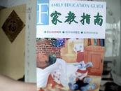 《家教指南》1999年第4期【刊名题字:启功】