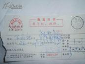武汉市邮局电报收据