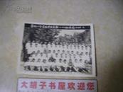盐地二师首届毕业生数二<5>班合影1975.7.