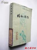 梼杌闲评(刘文忠校点 人民文学出版社1983年 1版1印)