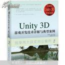 Unity 3D游戏开发技术详解与典型案例