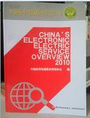 中国电子电器服务总览9787501988891