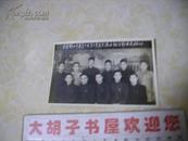 荣获镇江市专卖公司第三季度先进小组合影留念1956.11.27