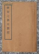 民国佛教古籍:药师七佛本愿经