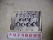 镇江市蔬菜公司食品杂货中心店三反工作组合影1961.6.30
