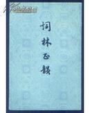 词林正韵 (据吴县潘氏藏清道光元年翠薇花馆本影印)