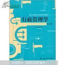 行政管理学(第三版)郭小聪
