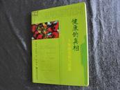 廖晓华,田洪均,刘丽著《健康的真相 人体的危机与出路》一版一印 现货