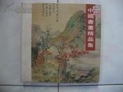 中国书画精品集 。(货号R8)