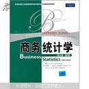 商务统计学(英文版·第5版).