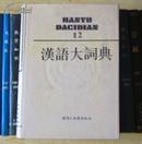汉语大词典(第十二卷)16开精装93年1版1印