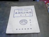 小学高级学生用(第一册):高级公民课本