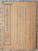 民国佛教古籍:上海护国息灭法会法语[后附灵严开示法要 再附紧要验方五则 又附毒乳杀儿广告]