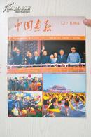 中国画报(日文版,1984年第12期,封面邓小平、叶剑英、胡耀邦)