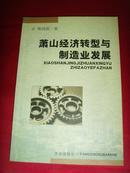 【萧山经济研究书籍】萧山经济转型与制造业发展(签名本)