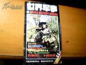 世界军事2006年第11期 总第167期