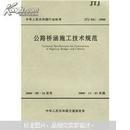 中华人民共和国行业标准:公路桥涵施工技术规范(JTJ041-2000)
