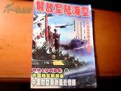 环球时事1999年增刊:解放军陆海空