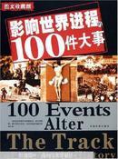 影响世界进程的100件大事 图文收藏版 陈达清主编 中国民航出版社 正版现货嘉