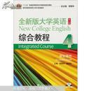 全新版大学英语综合教程. 4. 学生用书. 4. Students book