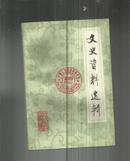 文史资料选辑 (第92辑)