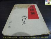 毛泽东:实践论