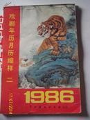 戏剧年历月历缩样二 1986