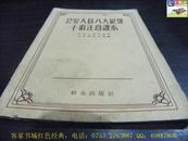 公安人员八大纪律十项注意课本 (1959年版)