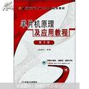 普通高等教育计算机规划教材:单片机原理及应用教程(第3版)