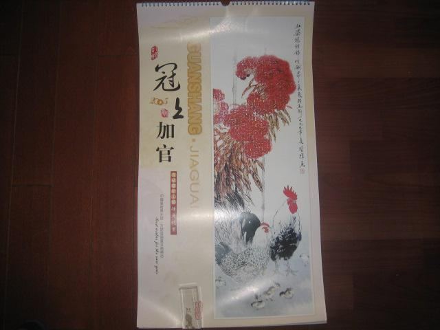挂历 冠上加官 2005年 方楚雄国画金鸡精品 高级镭射挂历