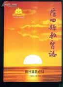 隆回县教育志(1978-2002)(大16开精装本)
