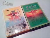 扑克牌:商丘美食+中国历史文化名城商丘,两副合售J
