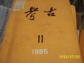 考古1985年第11期(私藏本)