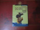汉语新论/语言研究新思维丛书  一版一印  印量少仅1500册