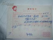 武汉市革命委员会交通邮政管理局货运完工证明单