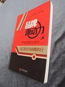 湛广著《品牌源动力:6C定位与战略执行》签赠钤印本  一版一印 现货